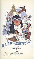 【中古】邦画 VHS 私をスキーに連れてって('87フジテレビジョン・小学館)
