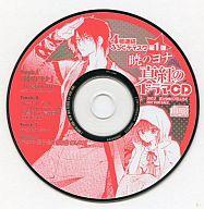 【中古】アニメ系CD 暁のヨナ 真紅のドラマCD(2012花とゆめ17号付録)