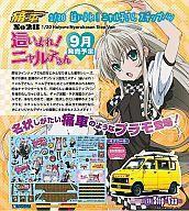 【中古】プラモデル 1/20 這いよれ!ニャル子さん ステップバン 「痛車シリーズ No.28」