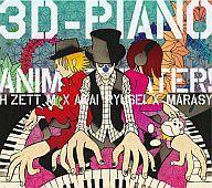 【中古】アニメ系CD H ZETT M×紅い流星×まらしぃ / 3D-PIANO ANIME Theater!