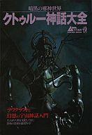 【中古】神秘・謎 暗黒の邪神世界 クトゥルー神話大全