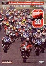 【18日24時間限定!エントリーでP最大27.5倍】【中古】その他DVD 2007コカコーラゼロ 鈴鹿8時間耐久ロードレース