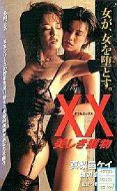 【中古】邦画 レンタルアップVHS XX ダブルエックス 美しき獲物