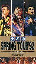 【エントリーで全品ポイント10倍!(7月26日01:59まで)】【中古】邦楽 VHS 少年隊 / スプリング・ツアー'92