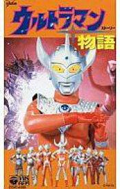 【中古】邦画 VHS ウルトラマン物語(ストーリー)('84松竹)