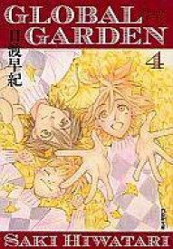 【中古】文庫コミック GLOBAL GARDEN(文庫版) 全4巻セット / 日渡早紀 【中古】afb