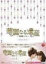 【中古】海外TVドラマDVD 華麗なる遺産〜燦爛人生〜 DVD-BOX 1