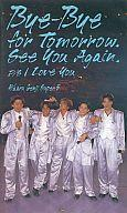 【中古】邦楽 VHS 光GENJI SUPER5 / Bye-Bye for Tomorrow. See You Again.P/S I Love You