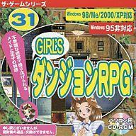 【中古】WindowsXP/2000 CDソフト GIRL'SダンジョンRPG ザ・ゲームシリーズ31