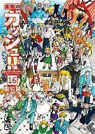 【中古】文庫コミック 金色のガッシュ!!(文庫版) 全16巻セット / 雷句誠【中古】afb