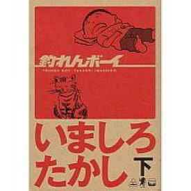 【中古】文庫コミック 釣れんボーイ 全2巻セット / いましろたかし 【中古】afb
