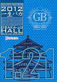 【中古】邦楽DVD ゴールデンボンバー / ワンマンライブ特大号 一生バカ 大阪城ホール 2012.1.21