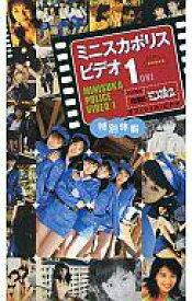 【中古】邦画 VHS ミニスカポリス/ビデオ1 特別休暇