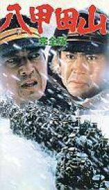 【中古】邦画 VHS 八甲田山<完全版>('77橋本プロ/東宝/シナノ企画)