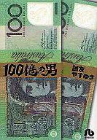 【中古】文庫コミック 100億の男(文庫版) 全8巻セット / 国友やすゆき 【中古】afb