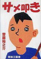 【中古】その他コミック サメ叩き / 齋藤裕之介