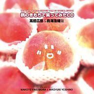 【中古】アニメ系CD ラジオCD 桃のきもちで笑ってみたCD 高橋広樹&鳥海浩輔盤