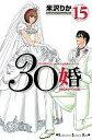 【中古】少女コミック 30婚 miso-com(完)(15) / 米沢りか