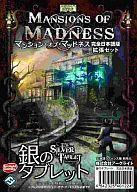 【中古】ボードゲーム マンション・オブ・マッドネス 拡張セット 銀のタブレット 完全日本語版 (Mansions of Madness: The Silver Tablet)