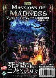 【中古】ボードゲーム マンション・オブ・マッドネス 拡張セット 死が二人を分かつまで 完全日本語版 (Mansions of Madness: 'Til Death Do Us Part)
