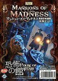【中古】ボードゲーム マンション・オブ・マッドネス 拡張セット 恐怖の館 完全日本語版 (Mansions of Madness: House of Fears Expansion)