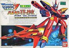 【中古】プラモデル 1/144 バルキリー VF-19改 ファイヤーバルキリー 2機セット 「マクロス7」 シリーズNo.1 [0046229]【タイムセール】