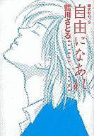 【中古】文庫コミック 晴天なり。(文庫版)全3巻セット / 藍川さとる【中古】afb