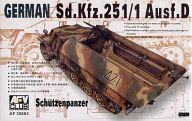 【中古】プラモデル 1/35 Sd.Kfz.251/1Ausf.D 装甲兵員車 [AF35063]