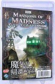 【中古】ボードゲーム マンション・オブ・マッドネス 拡張セット 魔女の帰還 完全日本語版 (Mansions of Madness: Season of the Witch)