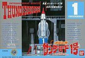 【中古】おもちゃ サンダーバード1号 「サンダーバード」 ポピニカシリーズ
