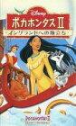 【中古】アニメ VHS <二ヶ国語版>ポカホンタス2-イングランドへの旅立ち