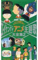 【中古】邦画 VHS エイケンTVアニメ主題歌大全集2
