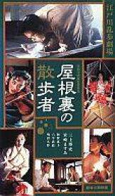 【中古】邦画 VHS 屋根裏の散歩者 Rバージョン('93TBS ,バンダイビジュアル)