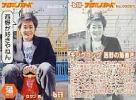 【中古】コレクションカード(男性)/プロ芸人カード No.00067 : キングコング/西野亮廣/プロ芸人カード