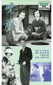 【中古】邦画 VHS 晩春('49松竹)
