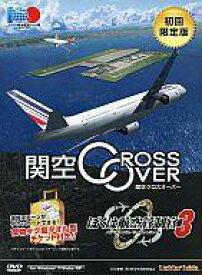 【中古】WindowsXP/Vista/7 DVDソフト ぼくは航空管制官3 関空クロスオーバー[初回限定版]