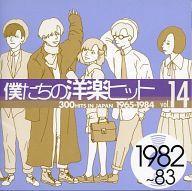 【中古】洋楽CD 僕たちの洋楽ヒット(14) 1982〜83