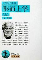【中古】文庫 ≪政治・経済・社会≫ 形而上学 上 / アリストテレス【中古】afb