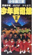 【中古】邦楽 VHS 少年御三家/少年武道館2