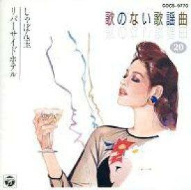 【中古】BGM CD 歌のない歌謡曲20しゃぼん玉/リバーサイドホテル