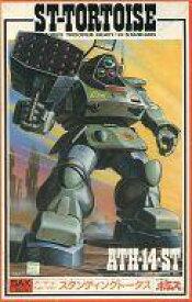 【中古】プラモデル 1/35 ATH-14-ST アーマードトルーパー スタンディングトータス 「装甲騎兵ボトムズ」 SAKシリーズNo.4 [444012-2]