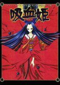【中古】ボードゲーム 吸血姫 (天羅万象/シナリオ)