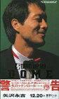 【中古】邦楽 VHS 矢沢永吉/スタンド・アップ'89〜ドーム