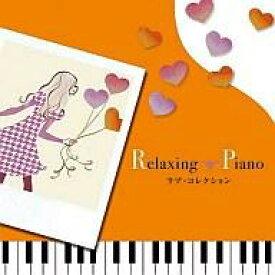 【中古】その他CD ラブ・コレクション/リラクシング・ピアノ