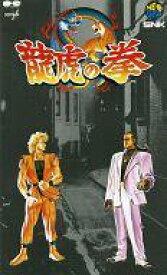 【エントリーでポイント10倍!(12月スーパーSALE限定)】【中古】その他 VHS 龍虎の拳
