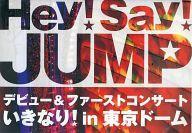 【中古】邦楽DVD Hey!Say!JUMP / デビュー&ファーストコンサート いきなり! in 東京ドーム