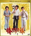 【中古】国内TVドラマBlu-ray Disc 俺たちの旅 Vol.1