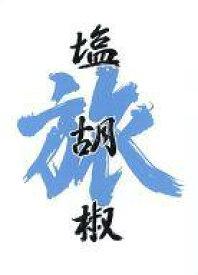 【中古】同人動画 DVDソフト 旅塩胡椒 / 塩と胡椒