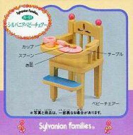 【中古】おもちゃ シルバニアベビーチェア 「シルバニアファミリー」