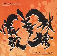 【中古】同人音楽CDソフト 林檎華憐歌[C82版] / COOL&CREATE